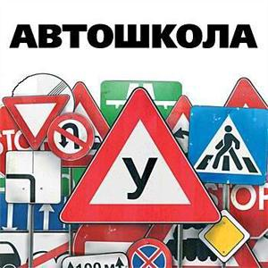 Автошколы Мари-Турека