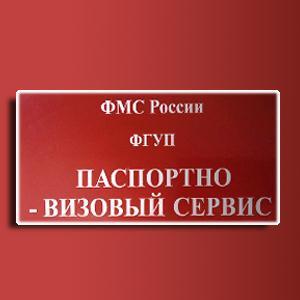 Паспортно-визовые службы Мари-Турека