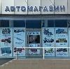 Автомагазины в Мари-Туреке